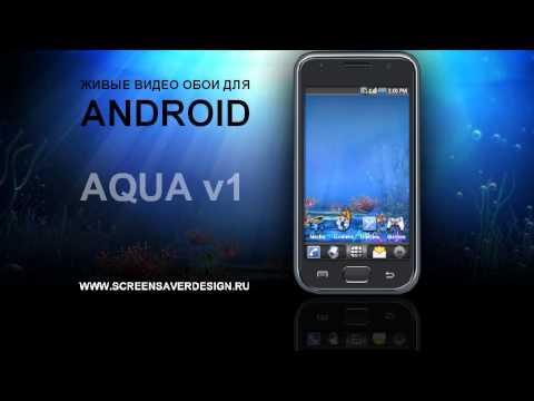 Живые видео обои для Android (Aqua) - подводный мир