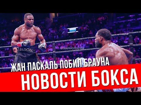Новости бокса: Паскаль побил Брауна, интервью с Ломаченко, Итоги боев