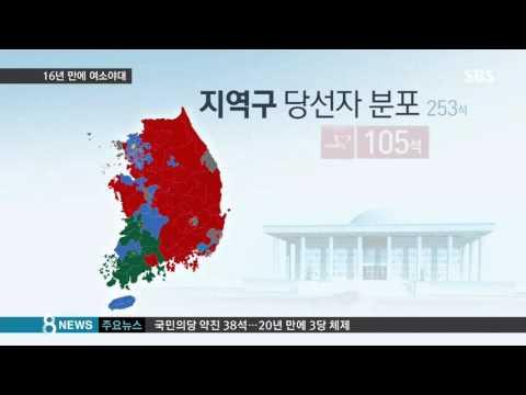 16년 만에 '여소야대'…최대 승부처는 수도권 / SBS