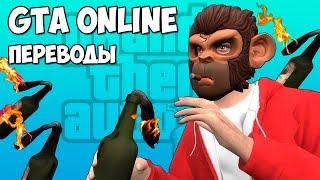 GTA 5 Online Смешные моменты (перевод) #138 - ВЫШИБАЛЫ, БУЛЬДОЗЕРЫ И ВЕТРЯКИ