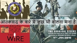 URI Trailer Dialogue Removed & Reupload | Height of Hypocrisy