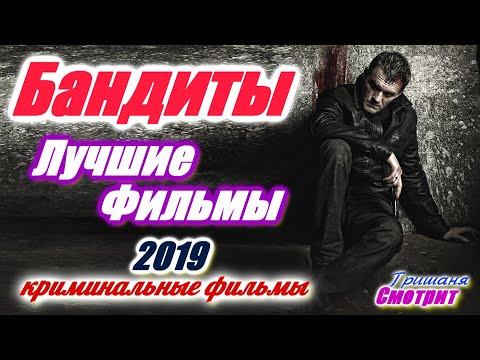 Криминальные фильмы 2019. Лучшие фильмы про бандитов, про преступников и преступления.