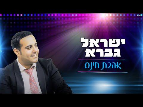 ישראל גברא - אהבת חינם   Israel Gavra - Ahavat Chinam