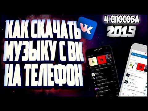 МУЗЫКА С ВК НА ТЕЛЕФОН