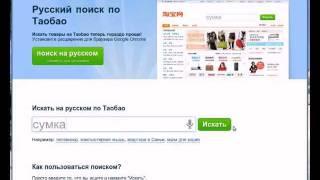 поиск TaoJet.ru(TaoJet.ru - это новый инструмент поиска товаров на сайте Таобао! Установите плагин для вашего браузера Google Chrome..., 2011-10-31T03:49:06.000Z)