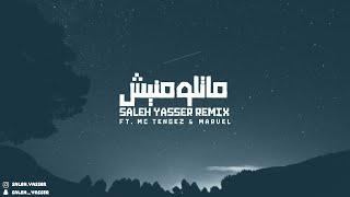 ماتلومنيش (نويت الهدره) -  [Saleh Yasser remix] [feat. Mc Tengez \u0026 Marvel]
