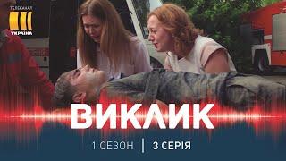 """Виклик (Сезон 1, Серія 3 """"Під завалами"""")"""