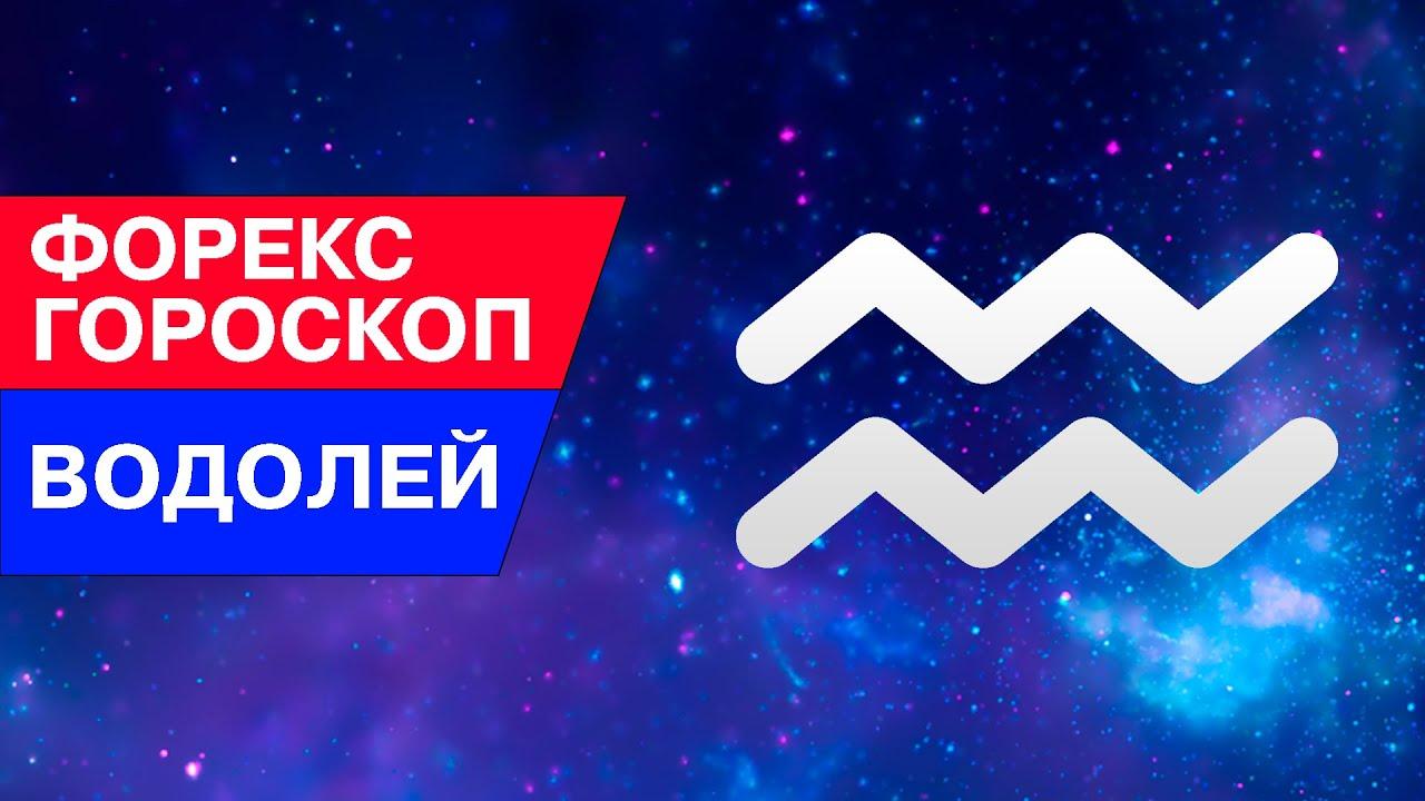 ТелеТрейд Форекс Гороскоп – Водолей