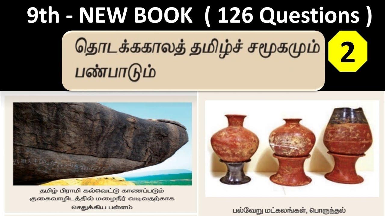 தொடக்ககால தமிழ் சமூகமும் பண்பாடும் | 9th new book - Term - 1 | Part - 2