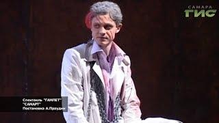 Павел Маркелов, Самарский театр юного зрителя