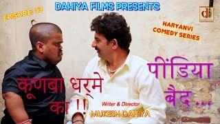 KUNBA DHARME KA | Episode : 53 पींडिया बैद .. | MUKESH DAHIYA | Superhit Comedy | DAHIYA FILMS