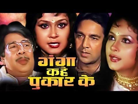 Ganga Kahe Pukar Ke (1991) | Full Bhojpuri Movie | Sujit Kumar | Padma Khanna | Gauri Khurana