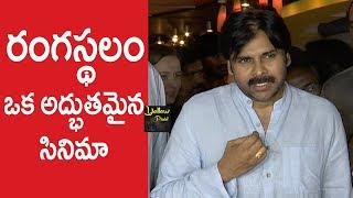 Pawan Kalyan talk about Rangasthalam Movie   Pa...