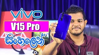 VIVO V15 Pro Full Review - Sinhala