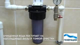 Фильтр для скважины. Фильтр для очистки воды из скважины от железа и извести купить, цена(ГЕНЕРАЦИЯ (Уфа) - Фильтр для скважины. Фильтр для очистки воды из скважины от железа купить, цена. Сайт о прод..., 2015-07-23T19:33:12.000Z)