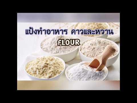เปิดตำรา แป้งทำอาหารคาวและหวาน