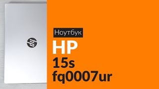 Розпакування ноутбука HP 15s fq0007ur / Unboxing HP 15s fq0007ur