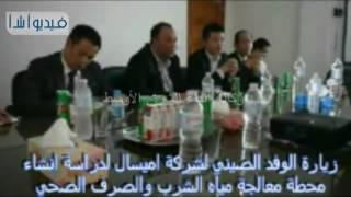 بالفيديو : مصنع لتدوير القمامة بالتعاون مع الصين بالفيوم
