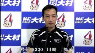 スカパー!JLCカップ 1号艇 川崎 智幸