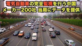 電気自動車の完全監視を行う中国 メーカー200社余りが当局にデータを提供|新唐人|EV|中国情報 |海外 報道|ニュース