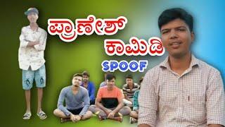 Pranesh Comedy #shorts #kannadashorts #kannadavines #kannadamemes