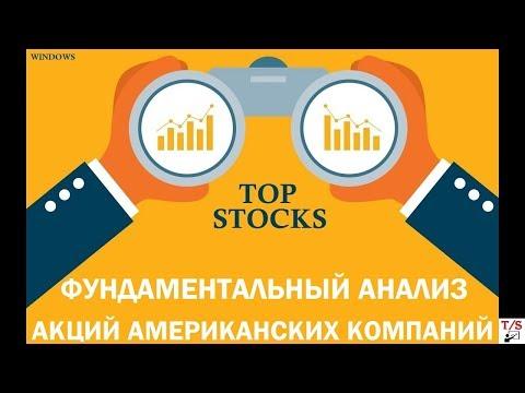 Top Stocks. Фундаментальный анализ акций американских компаний 2019. Nasdaq