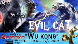 Evil Cat | Full Movie in Hindi 2020 Thumb