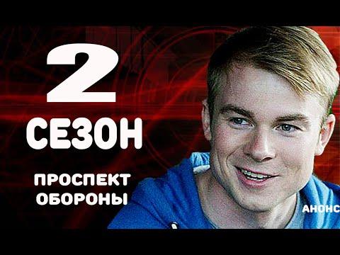 ПРОСПЕКТ ОБОРОНЫ 2 СЕЗОН (17 серия) Анонс и дата выхода
