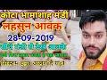 Garlic Arrival Today || Kota Bhamashah Mandi Garlic Arrival Today || Kota Lahsun Mandi Arrival Live