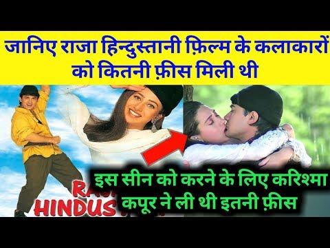 Bollywood Movie Raja Hindustani 1996, जानिए इस फ़िल्म के कलाकारों ने कितनी फ़ीस ली थी