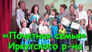 Поучаствовали в конкурсе Почетная семья Ирк. р-на. (05.18г.) Семья Бровченко.