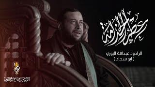عطر الخدامة | ابو سجاد البوري - محرم 1442 هـ