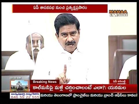 AP Minister Devineni Uma Speech In AP Assembly     LIve Updates - Mahaa News