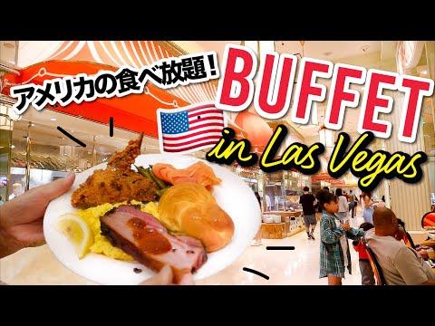 アメリカの食べ放題!ラスベガスの人気ビュッフェで母親とランチ☆ The Buffet at the Wynn! 〔#822〕