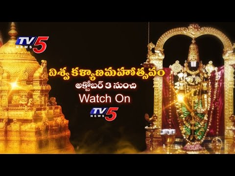 Watch Tirumala Srivari Annual Brahmotsavams From October 3rd Onwards On TV5 | TV5 News
