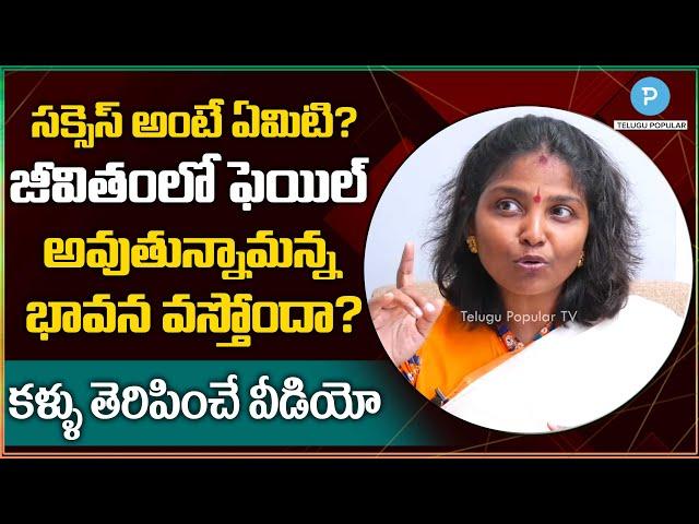 ఏది నిజమైన సక్సెస్! కళ్ళు తెరిపించే వీడియో! What is Real Success ? Manjula Sree   Telugu Popular TV