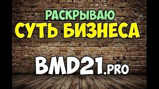 Раскрываю суть бизнеса в #bmd21.pro, Бизнес модель 21 века одно из лучших что есть в сети