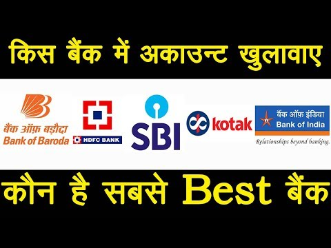 Which is best bank in india for saving account in hindi