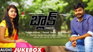 Black Board Songs Jukebox | Thallada Sai Krishna, Sireesha Rao, Vijay Deshineni | Vra Pradeep