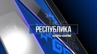 Республика 27.05.2019 на чувашском языке. Вечерний выпуск