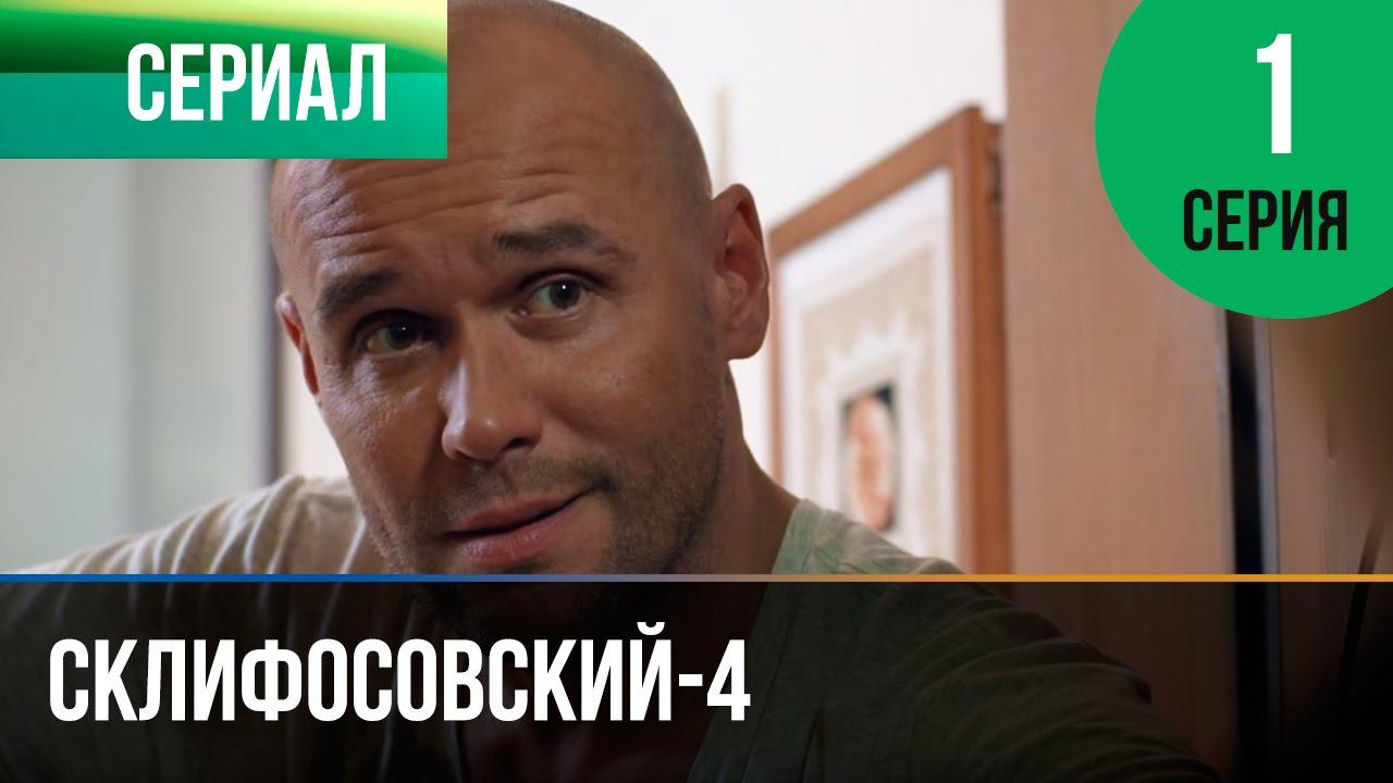 Склифосовский 4 Сезон 1 Серия скачать торрент