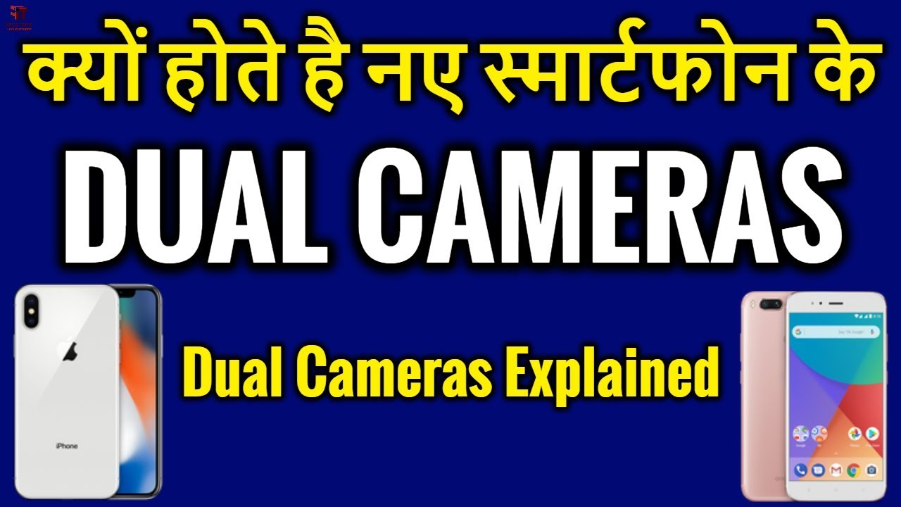 90e0db6bc Dual Cameras Explained