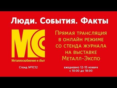 Металл-Экспо'2019. Прямая трансляция со стенда МСС. 12 ноября. Часть II.