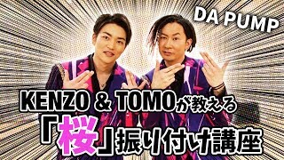 KENZOとTOMOが教える「桜」振り付け講座