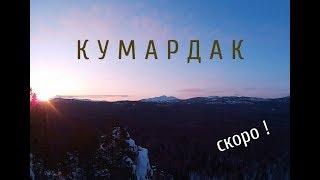 КУМАРДАК. ТРЕЙЛЕР