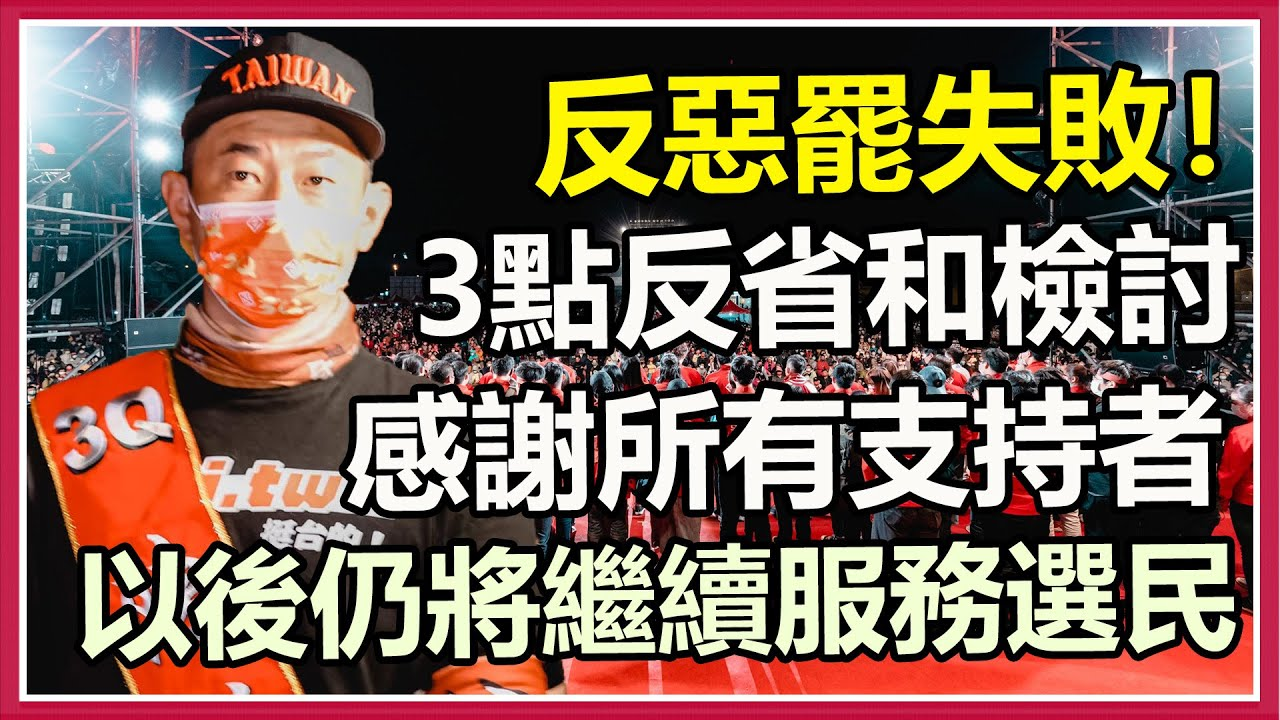 Download 決戰台中二選區 陳柏惟罷免案開票 三立新聞網 SETN.com