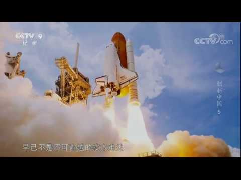China Space station test