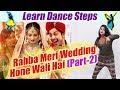 Dance Steps on Rabba meri wedding hone wali hai - Part-2, रब्बा मेरी वेडिंग होने वाली है | Boldsky