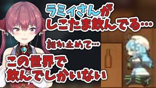 【ホロライブ切り抜き】ゲームの中でもお酒を止められない雪花ラミィ【宝鐘マリン】
