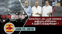 (11/01/2018)Ayutha Ezhuthu – #SengottaiyanForCM Controversy : Is there a Rift in AIADMK?